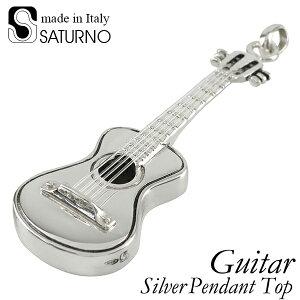 サツルノ ギター シルバー ペンダントトップ チェーンなし 楽器 ペンダント ヘッド トップ メンズ シルバー925 音楽 ネックレス ユニセックス 男性 メンズペンダント 彼氏 プレゼント 人気 か