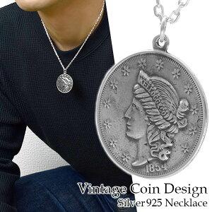 アメリカン コイン シルバー ネックレス (チェーン付き) アメリア 硬貨 ペンダント シルバー925 女神像 銀貨 メンズ メンズネックレス 男性 彼氏 プレゼント 人気 かっこいい
