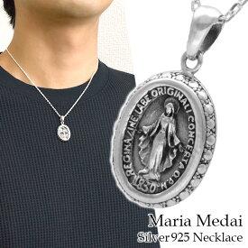 不思議のメダイ シルバー ネックレス (チェーン付き) 聖母マリア ペンダント シルバー925 マリア 奇跡のメダイ メダル キリスト メンズネックレス メンズ 男性 彼氏 プレゼント 人気 プレゼント かっこいい おしゃれ
