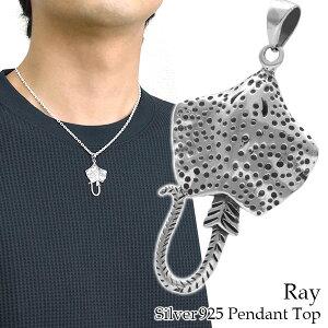 エイ シルバー ペンダントトップ (チェーンなし) 魚 マリン 海 ペンダントヘッド ネックレストップ ペンダント シルバー925 メンズ 生き物 男性 彼氏 プレゼント 人気 かっこいい 個性的