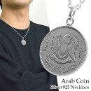 アラブコインシルバーネックレス(チェーン付き)アラビア鷹硬貨ペンダントシルバー925銀貨メンズネックレスメンズユニセックス男性プレゼント人気かっこいい