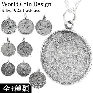 選べる ワールド コイン シルバー ネックレス (チェーン付き) コインネックレス 硬貨 リバーシブル シルバー925 ペンダント 銀貨 海外 外国 エリザベス 男性 女性 メンズ レディース ユニセッ