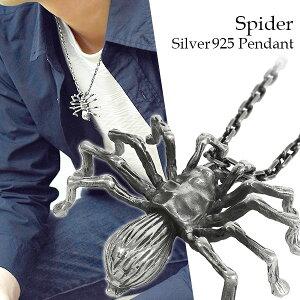 スパイダー シルバー ネックレス (チェーン付き) 蜘蛛 タランチュラ ペンダント シルバー925 メンズ 生き物 動物 昆虫 メンズネックレス 男性 彼氏 プレゼント 人気 かっこいい 個性的