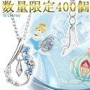 ディズニー 数量限定400個 シンデレラ ネックレス Disney 公式 ディズニーグッズ ダイヤモンド ドロップ シルバー925 ディズニープリンセス レディース 女性 ディズニーネックレス プレゼント 人気 彼女 大人 【Disneyzone】