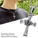 クラウンクロスシルバーペンダントトップ(チェーンなし)ネックレストップヘッドシルバー925メンズ王冠十字架ハードゴシック王道男性彼氏プレゼント人気