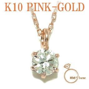 me. luxe ダイヤモンド K10 ピンクゴールドネックレス 一粒ダイヤ レディース ネックレス Pinkgold 10金 女性用 ペンダント レディースネックレス ネックレスレディース ブランド プレゼント 人気 かわいい おしゃれ