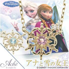 Disney アナと雪の女王 数量限定品 K10 イエローゴールド ネックレス アナ雪 ディズニー グッズ ペンダント アクセサリー プレゼント ギフト 雪の結晶 氷の結晶 ダイヤモンド レディース 【Disneyzone】 ブランド 人気 おしゃれ
