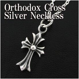 オーソドックス クロス シルバーネックレス SILVER925 メンズペンダントトップ 男性用 銀の蔵 シルバー925 メンズネックレス 男性用ネックレス プレゼント 人気 おしゃれ