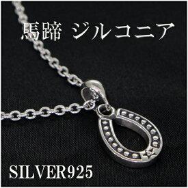 馬蹄 ジルコニア シルバーネックレス SILVER925 メンズネックレス 男性用 銀の蔵 シルバー925 ホースシュー 男性用ネックレス プレゼント 人気 おしゃれ