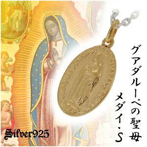 グアダルーペの聖母 メダイ ゴールドカラーコーティング シルバーペンダントトップ S シルバー925 銀 メンズ ネックレス ペンダント 金色 聖母マリア 不思議のメダイ Medal メキシコ Nuestra Senor