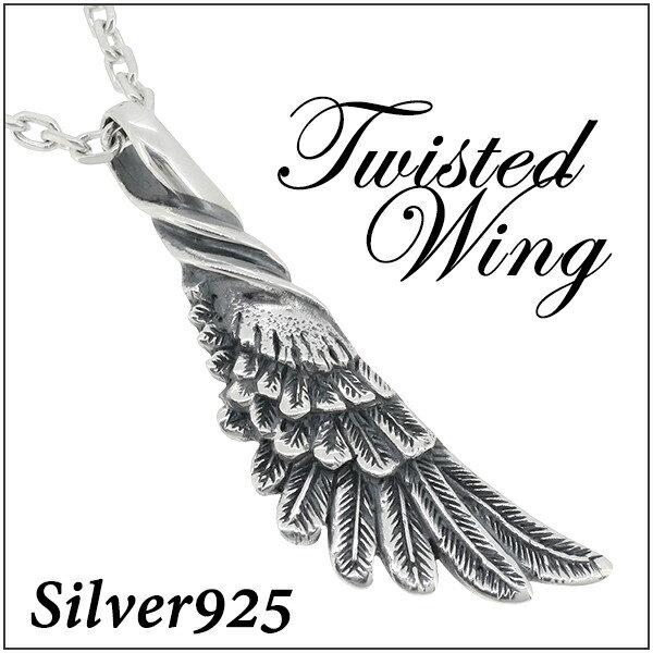 ツイステッド ウイング シルバーネックレス チェーン付きペンダント シルバー925 メンズ ネックレス 男性用 ウィング wing 翼 つばさ ひねり 捻り ツイスト twist メンズネックレス 男性用ネックレス プレゼント 人気 おしゃれ
