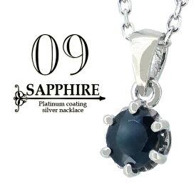 9月 誕生石 サファイア サファイヤ プラチナコート シルバーネックレス 925 銀の蔵 レディースペンダント 女性用 Sapphire 9月 誕生石 レディースネックレス ネックレスレディース プレゼント 人気 かわいい おしゃれ
