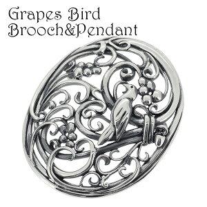葡萄の樹の小鳥 シルバーブローチ ペンダントトップとしてもお使い頂けます ブドウ 葡萄 グレープ 小鳥 鳥 925 Bird バード ぶどう 留め具 銀装飾 シルバー ブローチ ヘッド トップ ペンダント