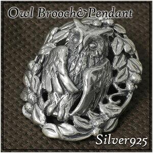 リアル フクロウ シルバーブローチ ペンダントトップとしてもお使い頂けます 梟 925 Owl 留め具 銀装飾 ヘッド トップ ペンダント プレゼント 人気 おしゃれ
