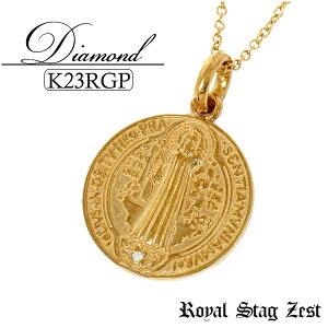K23 ロイヤルゴールドプレーティング ダイヤモンド メダイ シルバーネックレス(チェーン付) Royal Stag ZEST メンズ ネックレス 23金 コイン 聖ベネディクト ベネディクトゥス シルバー925 メンズ
