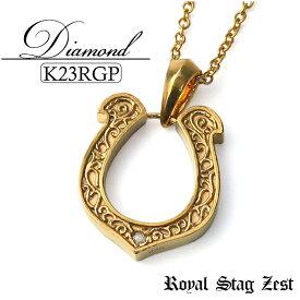 K23 ロイヤルゴールドプレーティング ダイヤモンド 馬蹄 シルバーネックレス(チェーン付) Royal Stag ZEST メンズ ネックレス 23金 ホースシュー 蹄鉄 アラベスク シルバー925 メンズネックレス 男性用ネックレス ブランド プレゼント 人気 彼氏 おしゃれ