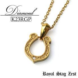 K23 ロイヤルゴールドプレーティング ダイヤモンド 馬蹄 スモール シルバーネックレス(チェーン付) Royal Stag ZEST メンズ ネックレス 23金 小さめ ホースシュー 蹄鉄 アラベスク シルバー925 メンズネックレス ユニセックス ブランド プレゼント 人気 彼氏