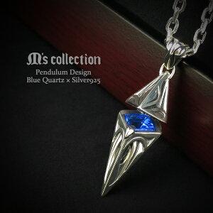 エムズコレクションペンデュラムシルバーネックレスメンズブルークォーツトライバルダイヤダイヤ型ひし形菱形ブルー青シルバーネックレスシルバー925男性彼氏プレゼント人気おしゃれ