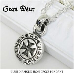 GRAN DEUR ブルーダイヤモンド アイアンクロス コイン シルバーペンダントトップ チェーンなし シルバー925 銀 ネックレス 天然石 チェーン無し 鉄十字 ダイアモンド ブランド プレゼント 人気