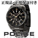 【POLICE】 FLARE フレア (ブラック) クロノグラフ ウォッチ メンズ 腕時計 時計 アクセサリー フォーマル ファッショ…