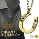 当店限定 ザニポロタルツィーニ 選べる2カラー 馬蹄 ゴールド ネックレス メンズ サージカルステンレス 金属アレルギ…