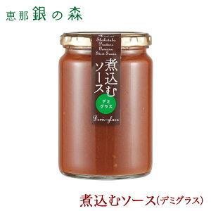 煮込む ソース デミグラス 【 調理 簡単 レトルト 煮込み 瓶詰め 手作り 】