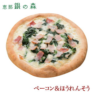 ベーコン & ほうれんそう ピザ 【 冷凍ピザ pizza set 冷凍 ピッツァ 】