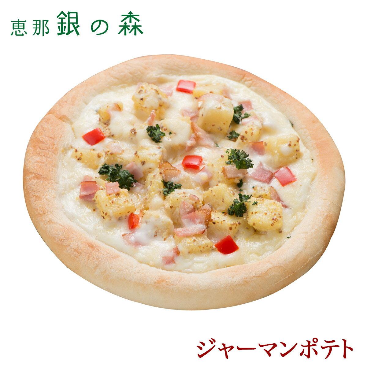 ジャーマンポテト ピザ 【 冷凍ピザ pizza set 冷凍 ピッツァ 】