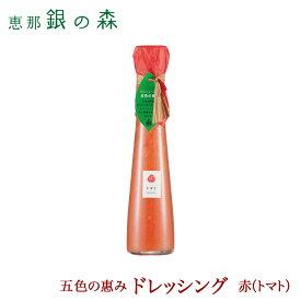 五色の惠み ドレッシング 赤 トマト 【 サラダ 調理 簡単 手作り 】