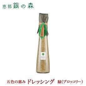 五色の惠み ドレッシング 緑 ブロッコリー 【 サラダ 調理 簡単 手作り 】
