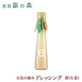 五色の惠み ドレッシング 黄 生姜 【 しょうが サラダ 調理 簡単 手作り 】