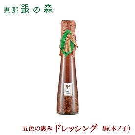 五色の惠み ドレッシング 黒 木ノ子 【 きのこ サラダ 調理 簡単 手作り 】