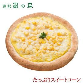 たっぷり スイートコーン ピザ 【冷凍ピザ pizza set 冷凍 ピッツァ】