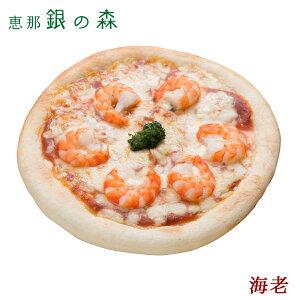 海老 ピザ 【冷凍ピザ pizza set 冷凍 ピッツァ】