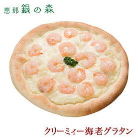 クリーミィー 海老 グラタン ピザ 【冷凍ピザ pizza set 冷凍 ピッツァ】
