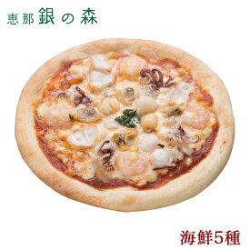 海鮮 5種 ピザ 【冷凍ピザ pizza set 冷凍 ピッツァ】