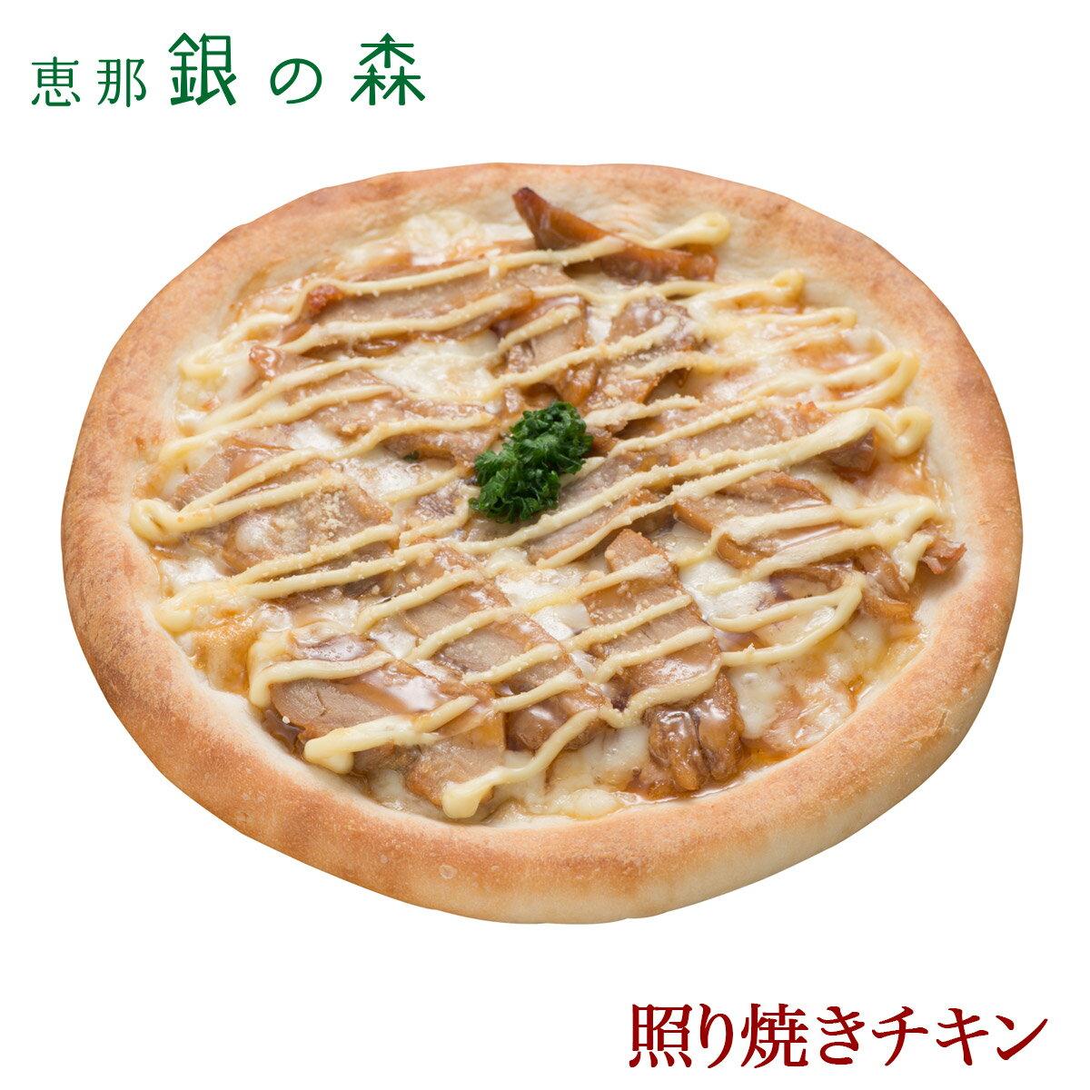 照焼き チキン ピザ 【冷凍ピザ pizza set 冷凍 ピッツァ】