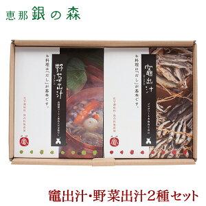 竈出汁・野菜出汁2種セット お中元