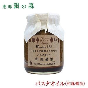 パスタ オイル 和風 醤油 【 イタリアン オリーブオイル スパゲティ 簡単 調理 瓶詰め 】