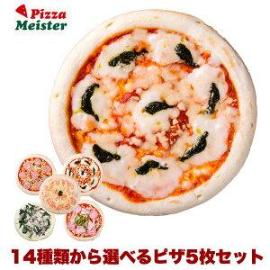 5枚選べる福袋 選べるピザ5枚セット ピザ 冷凍 手作りピザ5枚 お試しセット 14種 マルゲリータ ベーコンほうれん草ピザ 自家製粗挽きポークビザ ミックスピザ クリーミー海老グラタンピザ