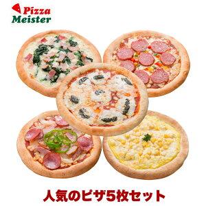 ピザ 冷凍 お試しセット 5枚入り マルゲリータ ベーコンほうれん草 自家製粗挽きポーク ミックスピザ たっぷりスイートコーン 恵那 銀の森手作りピザ 簡単調理で美味しいピザ