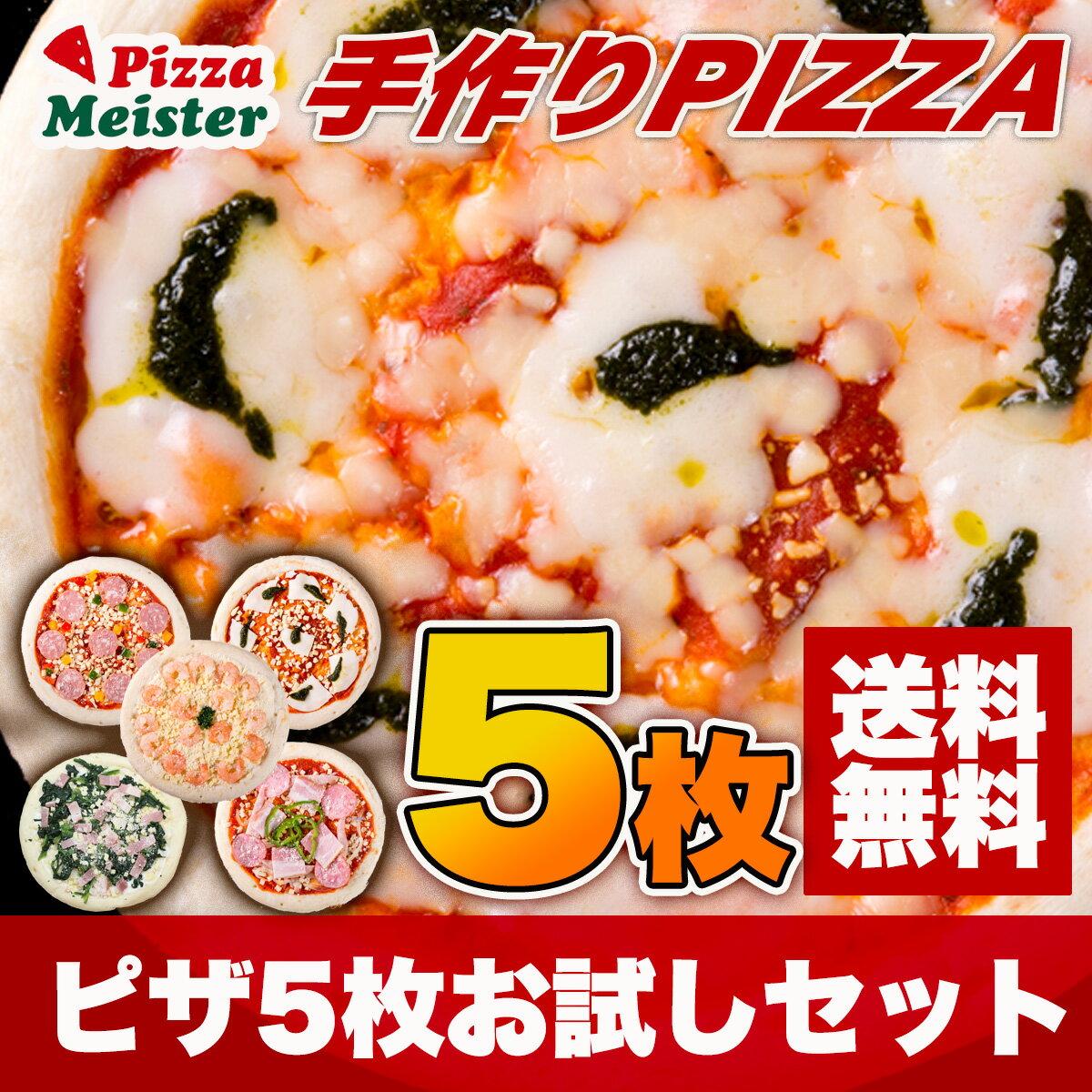 ピザ 冷凍 手作りピザ5枚 お試しセット 5枚入り マルゲリータ ベーコンほうれん草ピザ 自家製粗挽きポークビザ ミックスピザ クリーミー海老グラタンピザ 恵那 銀の森手作りピザ 簡単調理で美味しいピザ