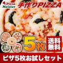 【ポイント20倍】【1,000円値引き】ピザ 冷凍 手作りピザ5枚 お試しセット 5枚入り マルゲリータ ベーコンほうれん草…