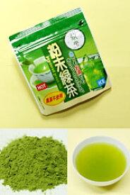 粉末緑茶 50g袋入【粉末茶】【粉茶】【静岡茶】【無農薬茶】【メール便対応】【サンプルおまけ付】