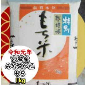 【令和元年産】【もち米】【同梱専用商品】宮城県産みやこがねもち1Kg「特A」【単品なら5kg以上で送料無料】