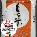 令和2年産 新米 もち米 【同梱専用商品】 宮城県産みやこがねもち1Kg「特A」【単品なら5kg以上で送料無料】