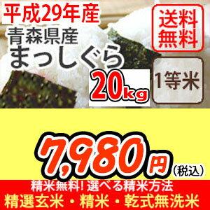 【お得なクーポン配布中!】【玄米】【送料無料】平成29年産 玄米 青森県産 まっしぐら 20kg選べる精米方法