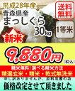 【玄米】【送料無料】平成28年産 乾式無洗米 青森県産 まっしぐら 30kg選べる精米方法