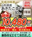 【お得なクーポン配布中!】【玄米】【送料無料】平成28年産 山形県産あきたこまち 30kg選べる精米方法