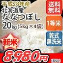 【お得なクーポン配布中!】【送料無料】平成28年産 乾式無洗米 北海道産 ななつぼし 20kg (5Kgx4)